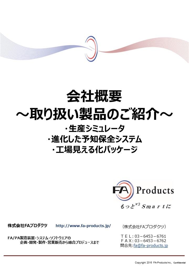 会社概要 ~Smart Factory実現のための製品詳細あり~
