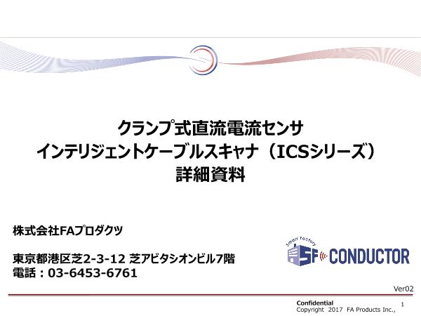 クランプ式直流電流センサ インテリジェントケーブルスキャナ(ICSシリーズ) 詳細資料