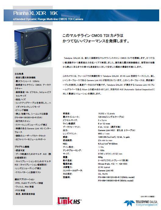 マルチラインCMOS TDIモノクロカメラ Piranha XL XDR