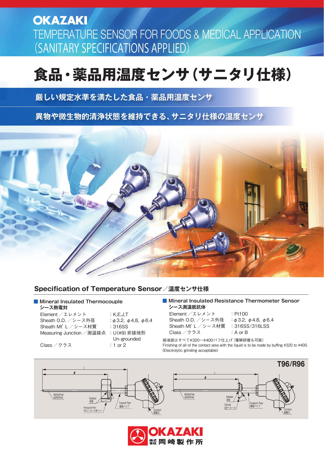 食品・薬品用温度センサ(サニタリ仕様)