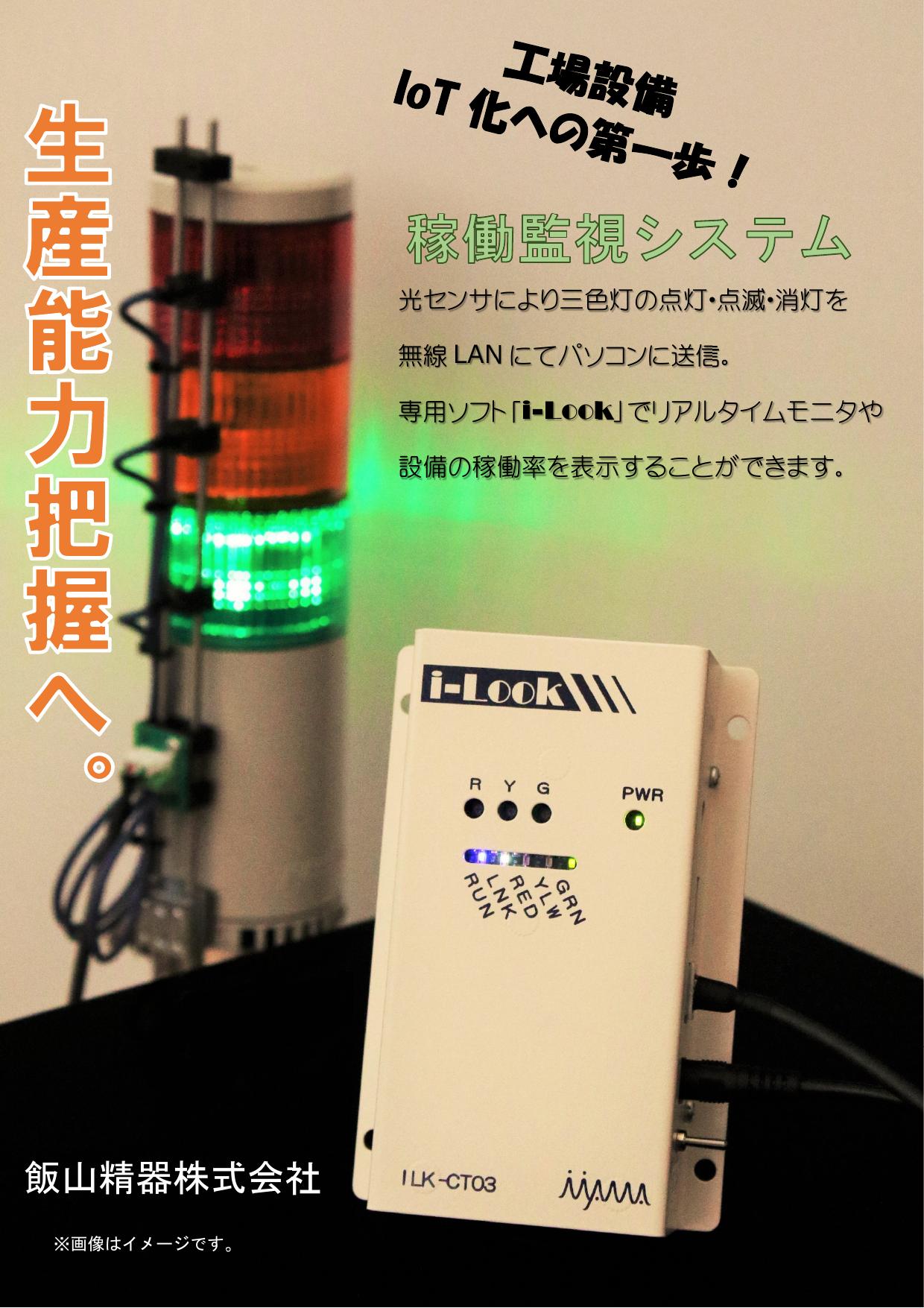 稼働監視システム i-Look
