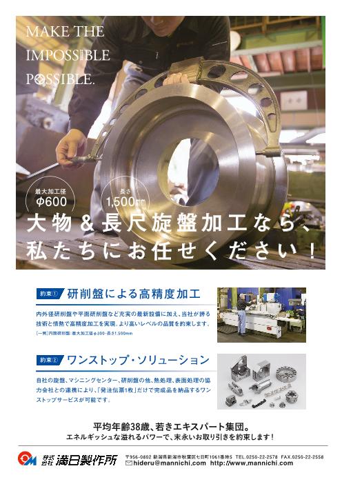 【大物&長尺旋盤加工】新潟市秋葉区の機械部品製造メーカー 満日製作所