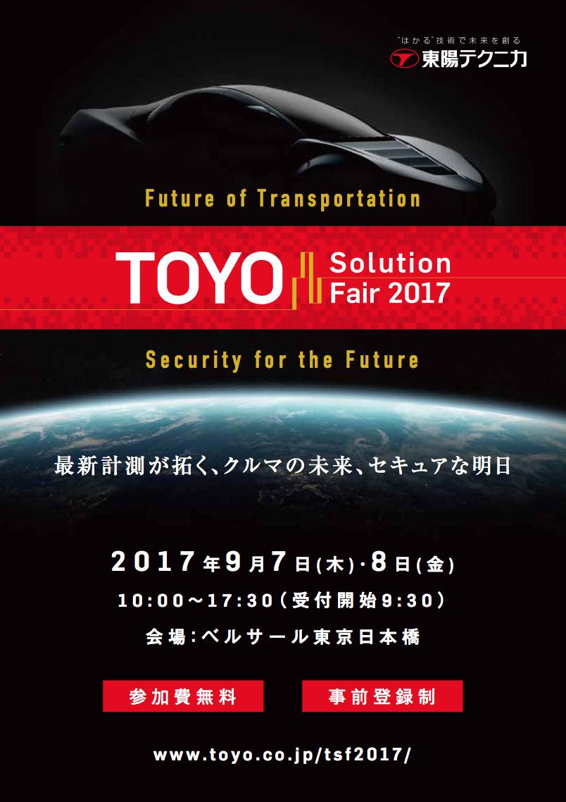 東陽ソリューションフェア 2017 イベント案内