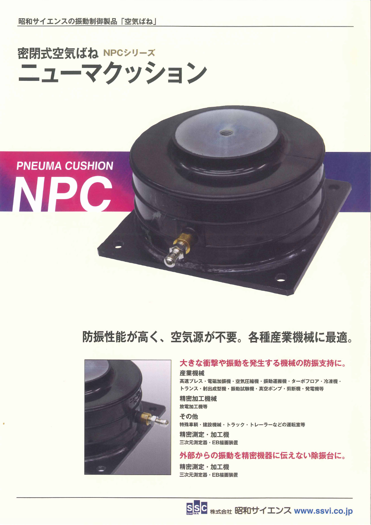 密封式空気ばねNPCシリーズ  ニューマクッション