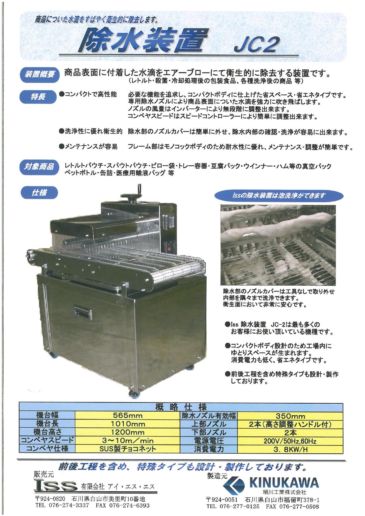 除水装置 JC2 製品カタログ