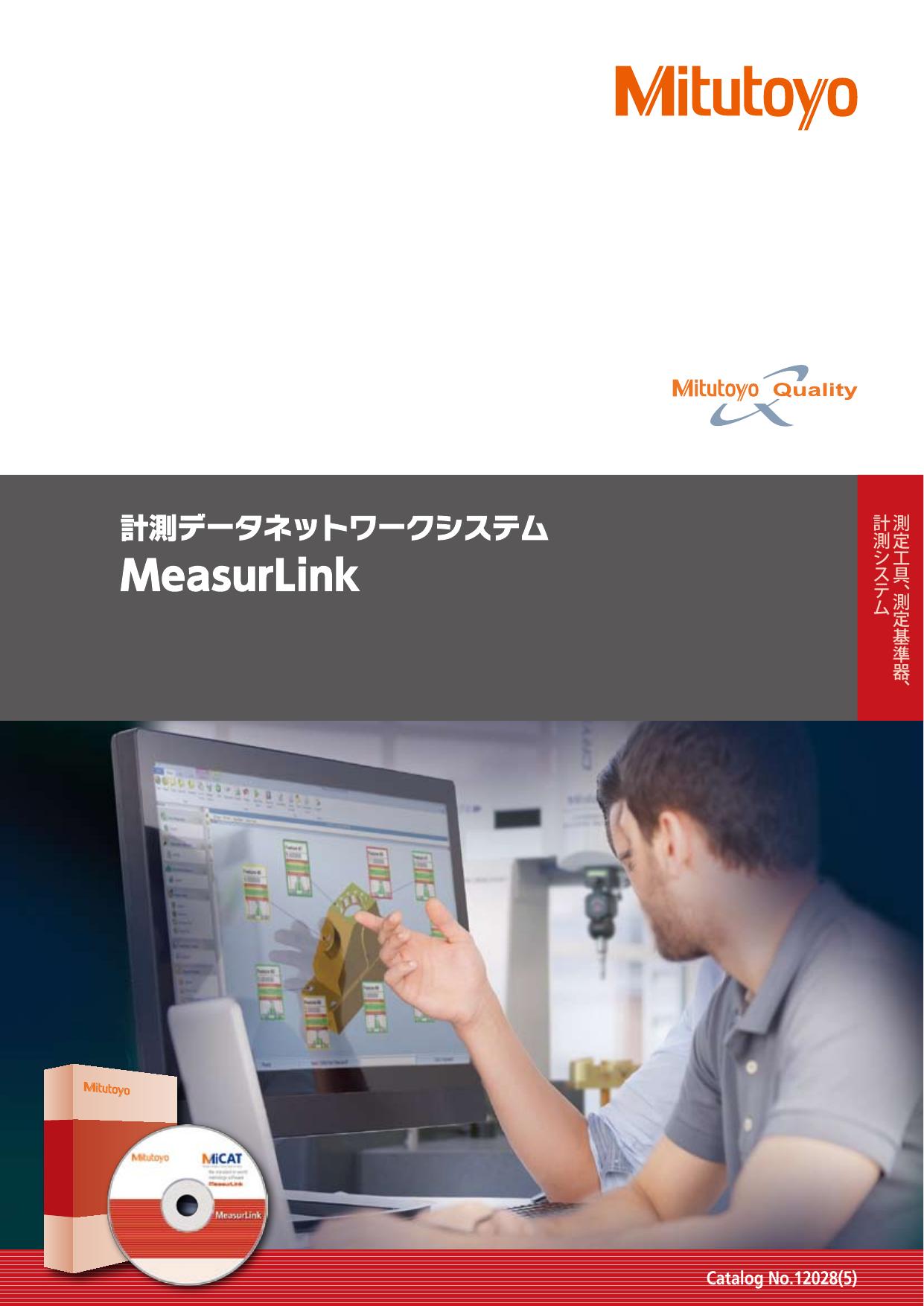 計測データネットワークシステム MeasurLink