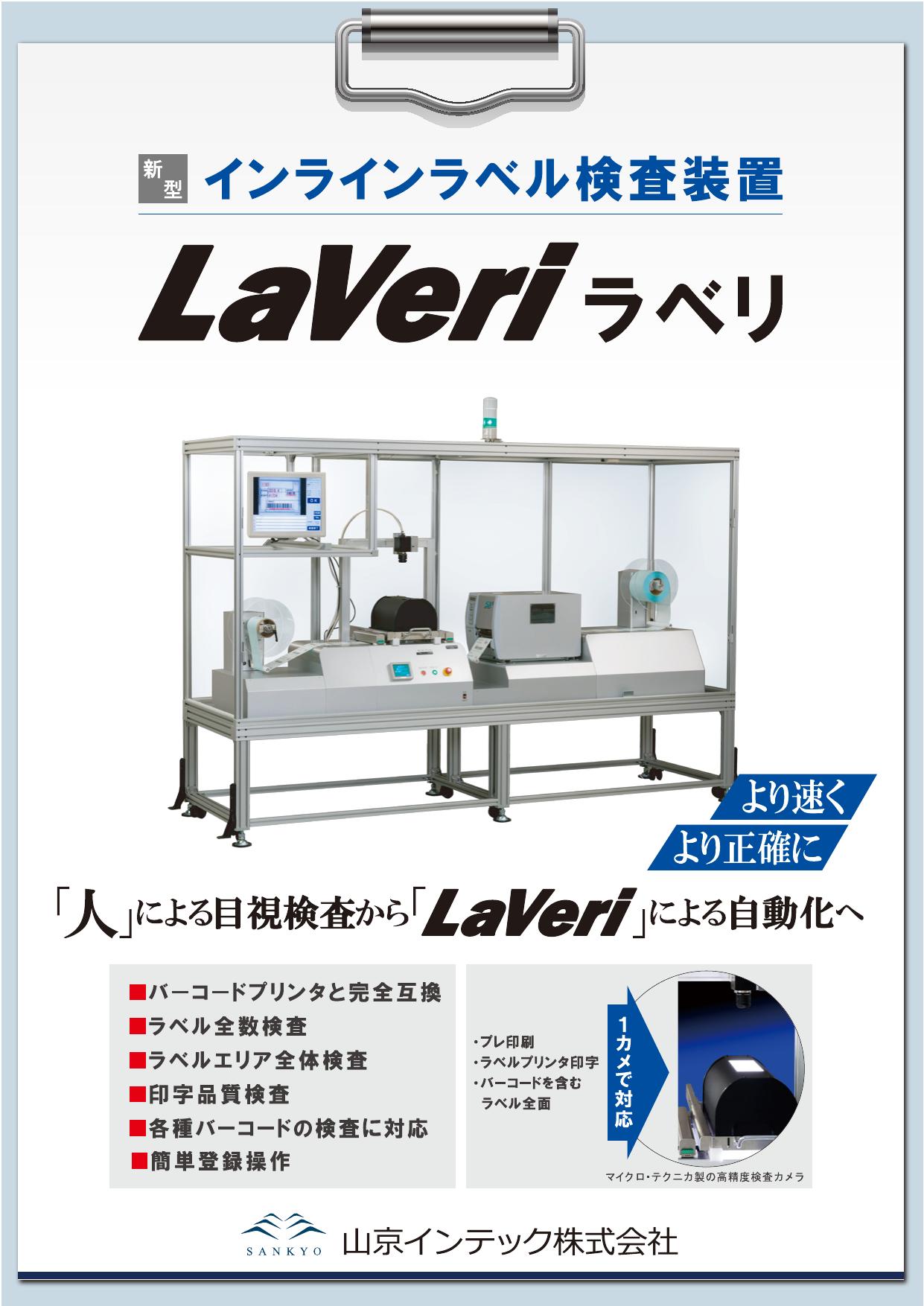 インラインラベル検査装置 LaVeriラベリ