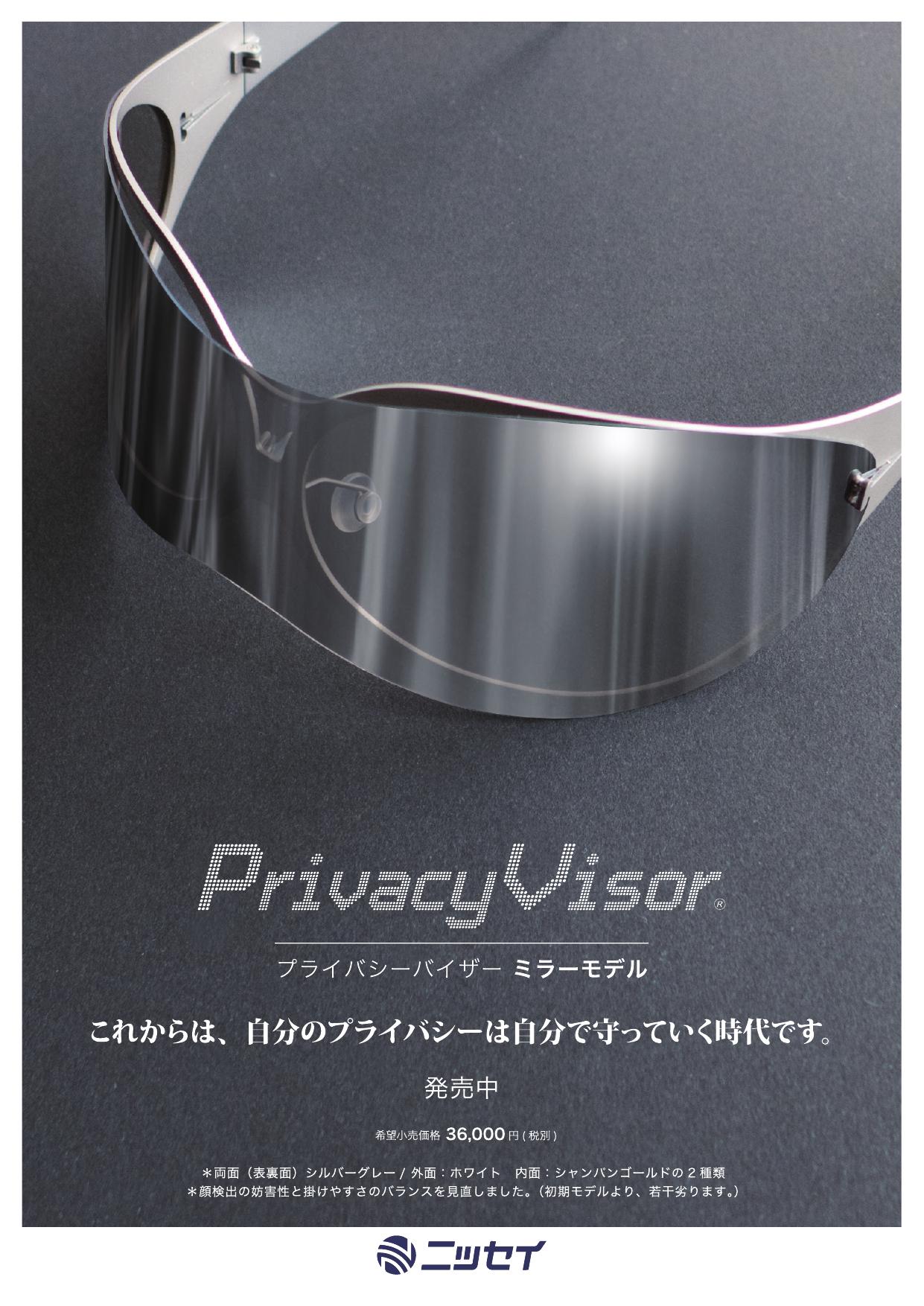 アイウェア PrivacyVisor(R) プライバシーバイザー  ミラーモデル