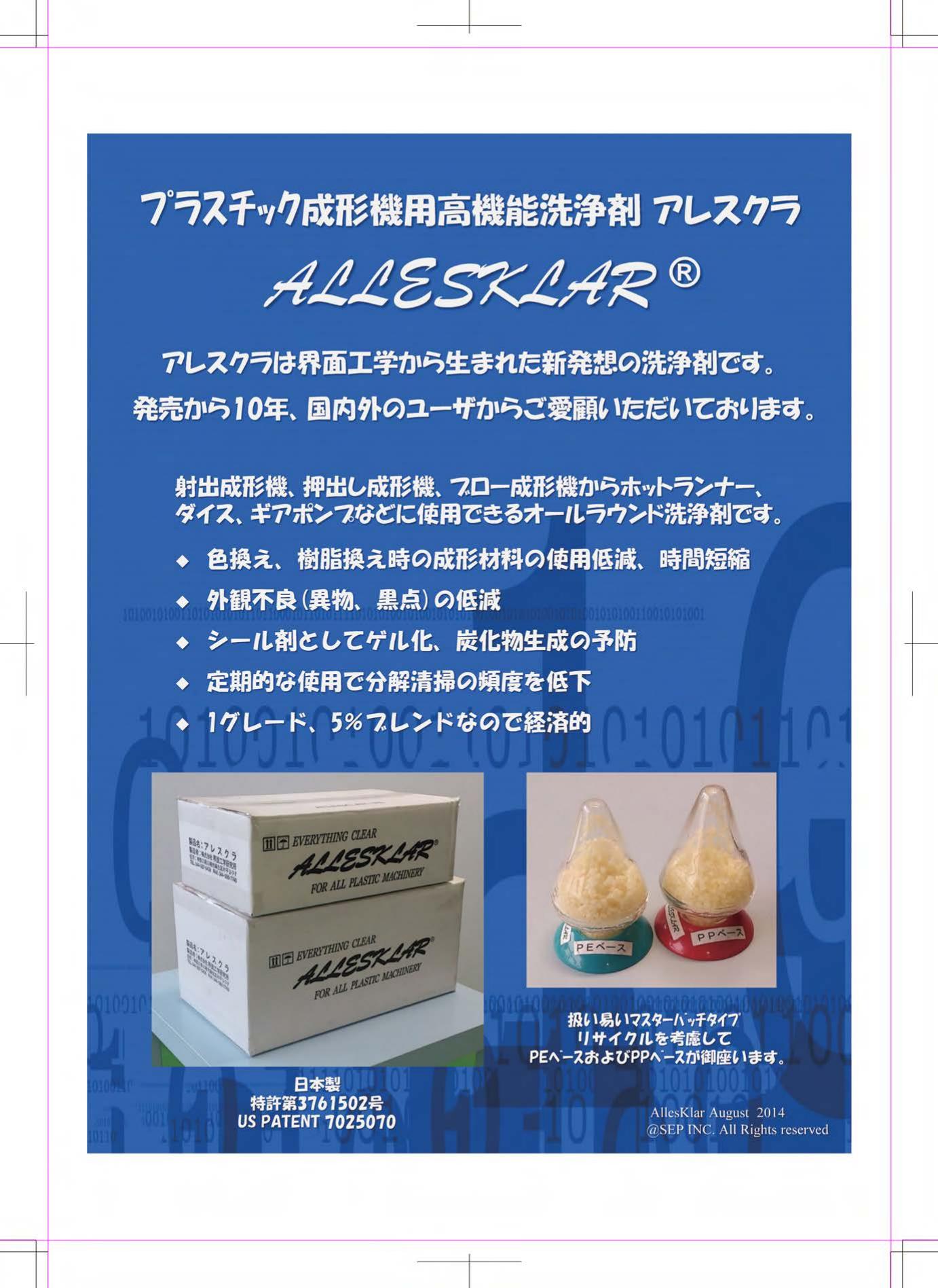 プラスチック成形機用高機能洗浄剤 アレスクラ ALLESKLAR