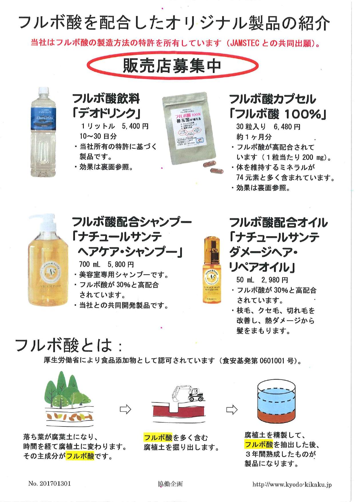 フルボ酸を配合したオリジナル製品の紹介