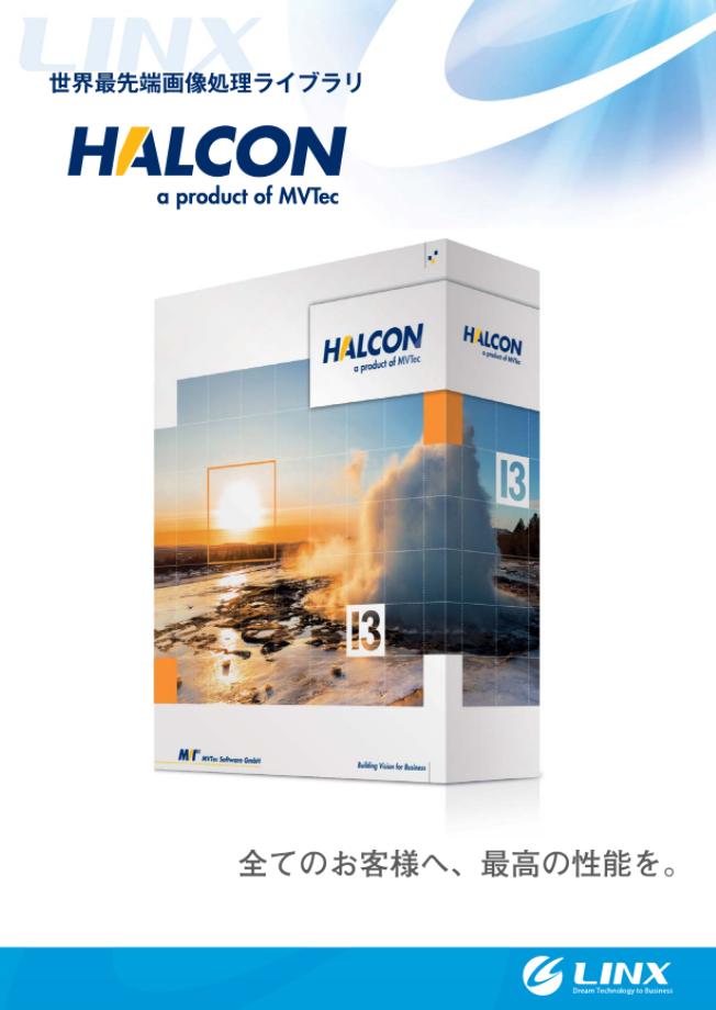 世界最先端画像処理ライブラリ HALCON
