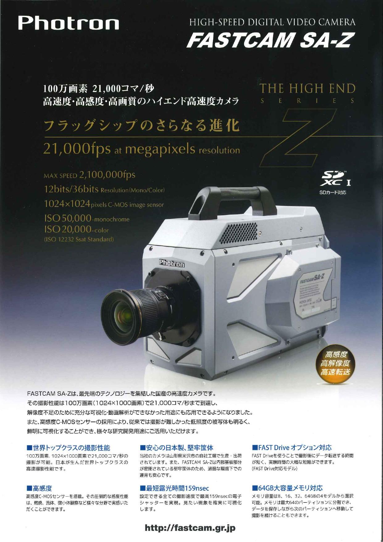 100万画素 21,000コマ/秒 高速度・高感度・高画質のハイエンド高速度カメラ