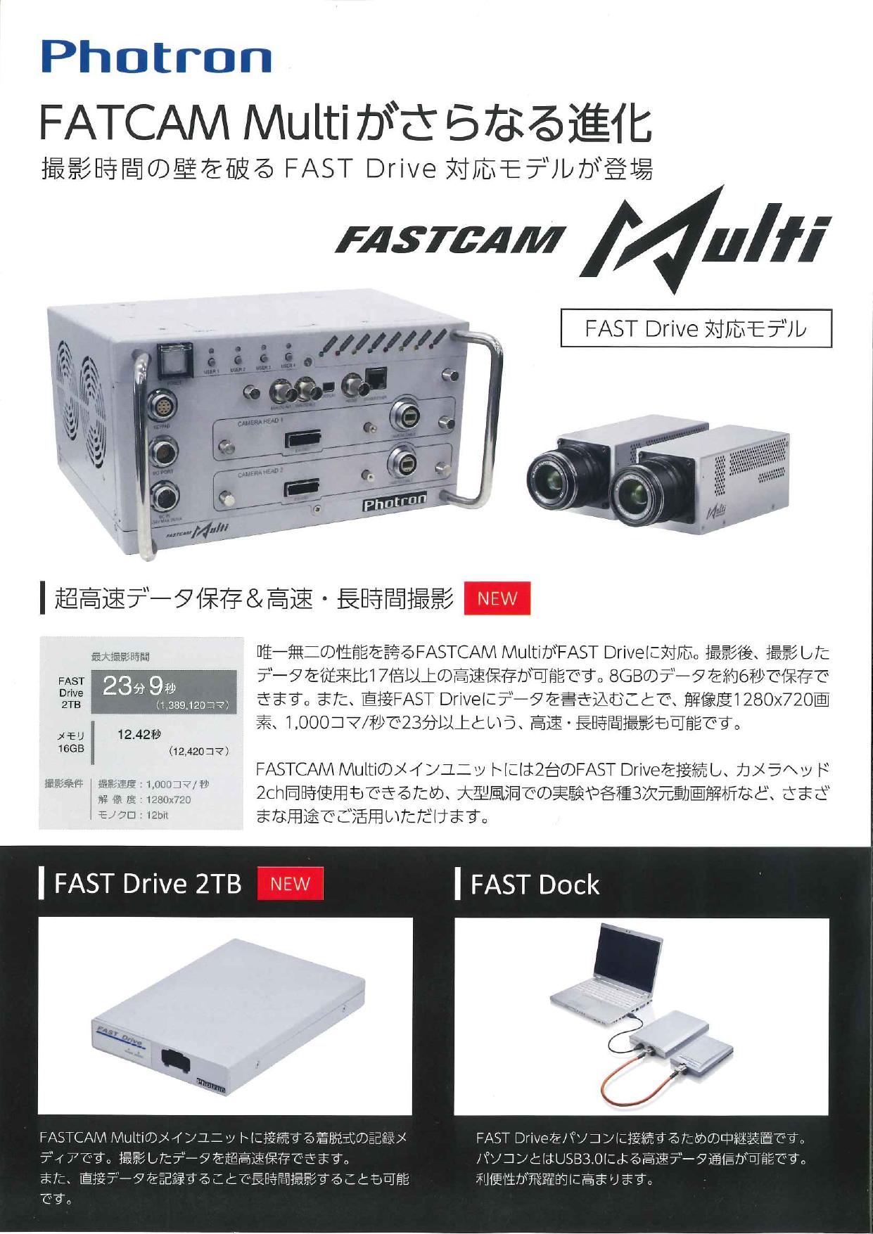 ハイスピードカメラ(高速度カメラ)マルチヘッド型  FASTCAM Multi