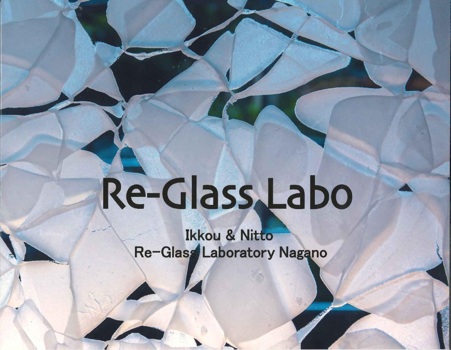 再生硝子素材+建築用素材+アート Re-Glass Labo