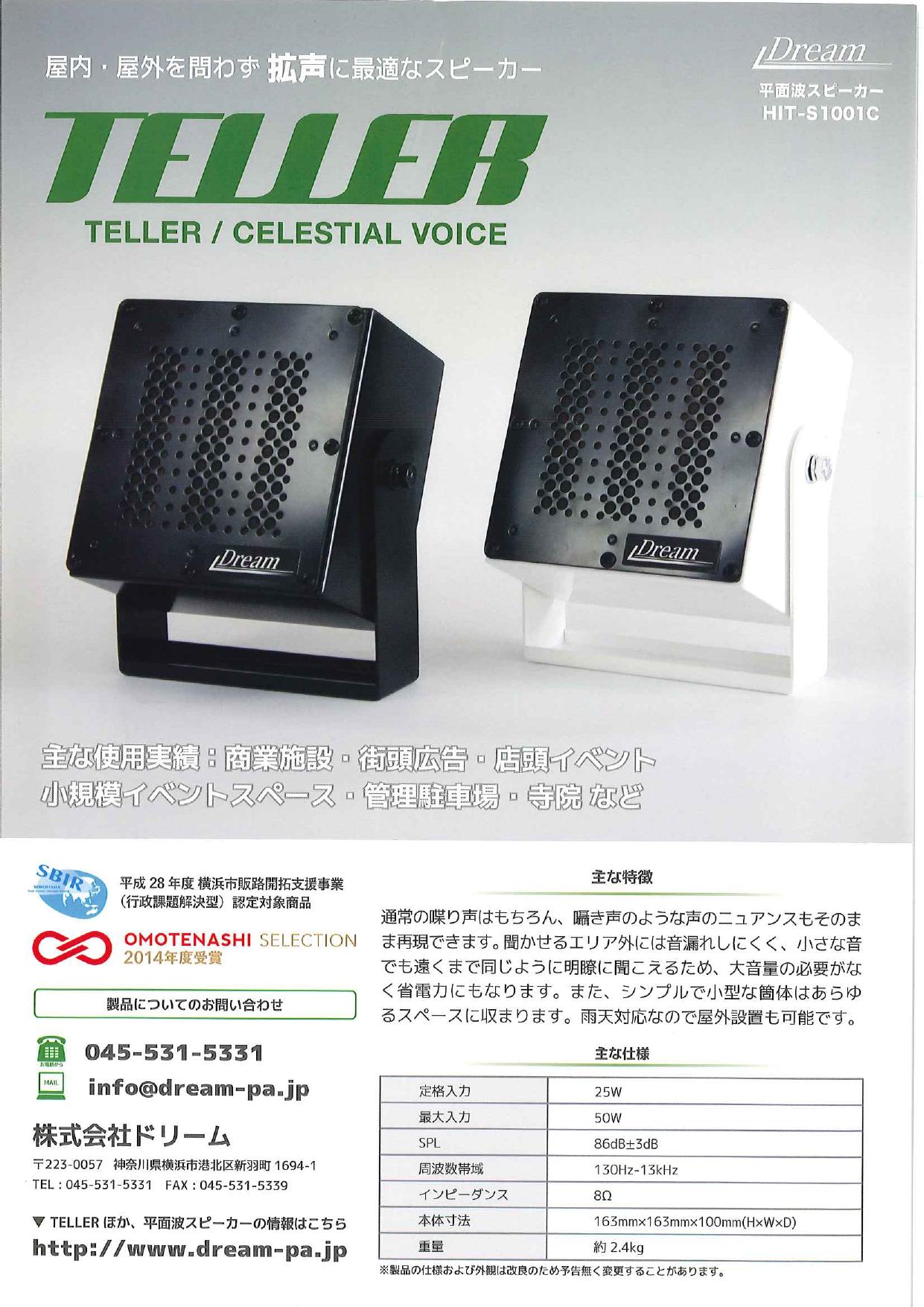 平面波スピーカー TELLER / CELESTIAL VOICE