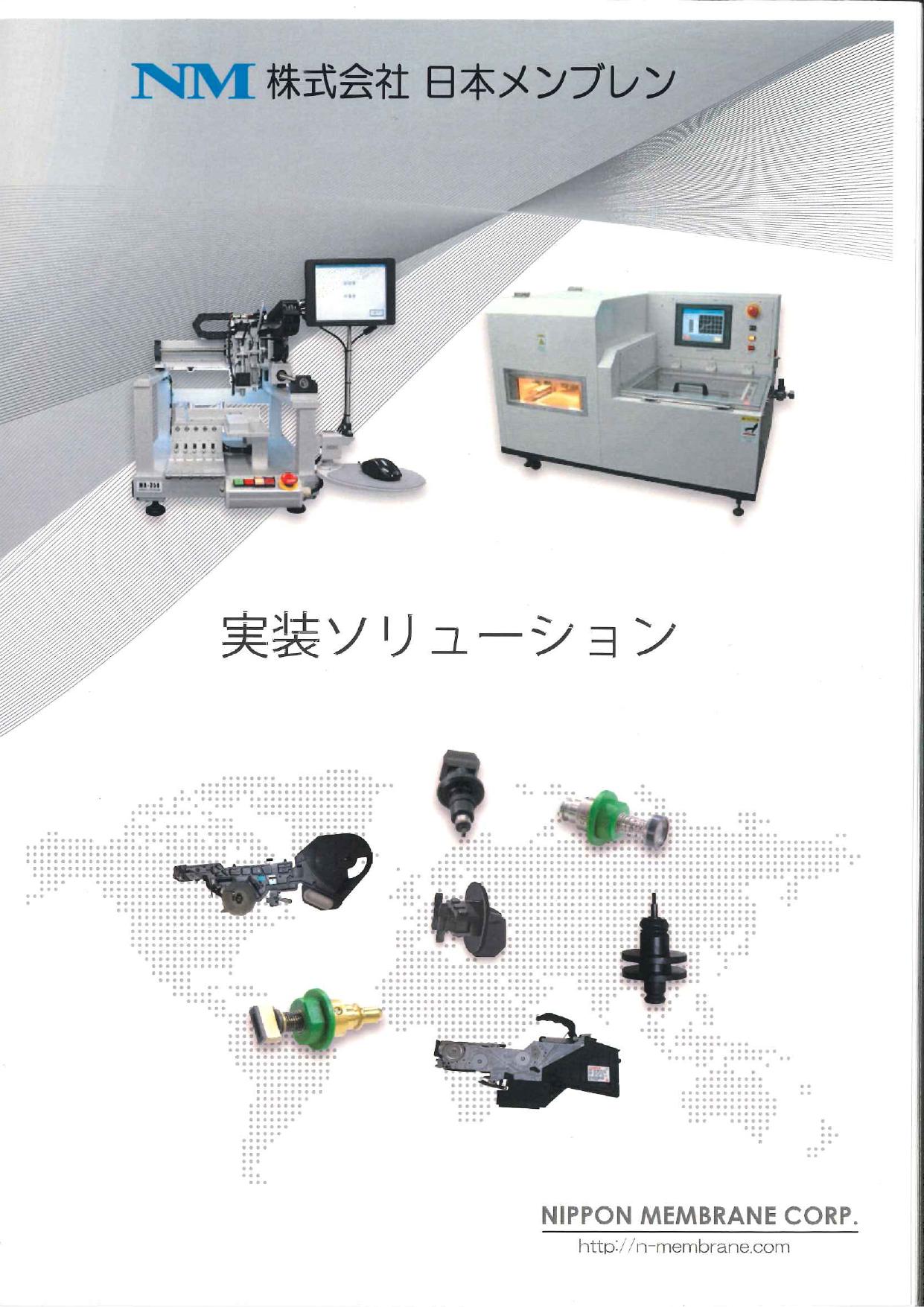 半田印刷機+チップマウンター+リフロー装置 日本メンブレン社 SMT設備関連機器総合カタログ