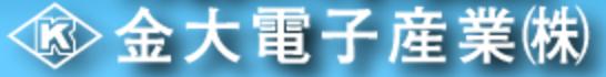 金大電子産業株式会社