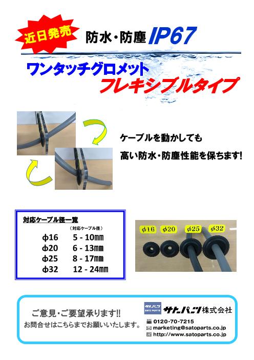 【近日発売予定】防水・防塵「IP67」グロメット