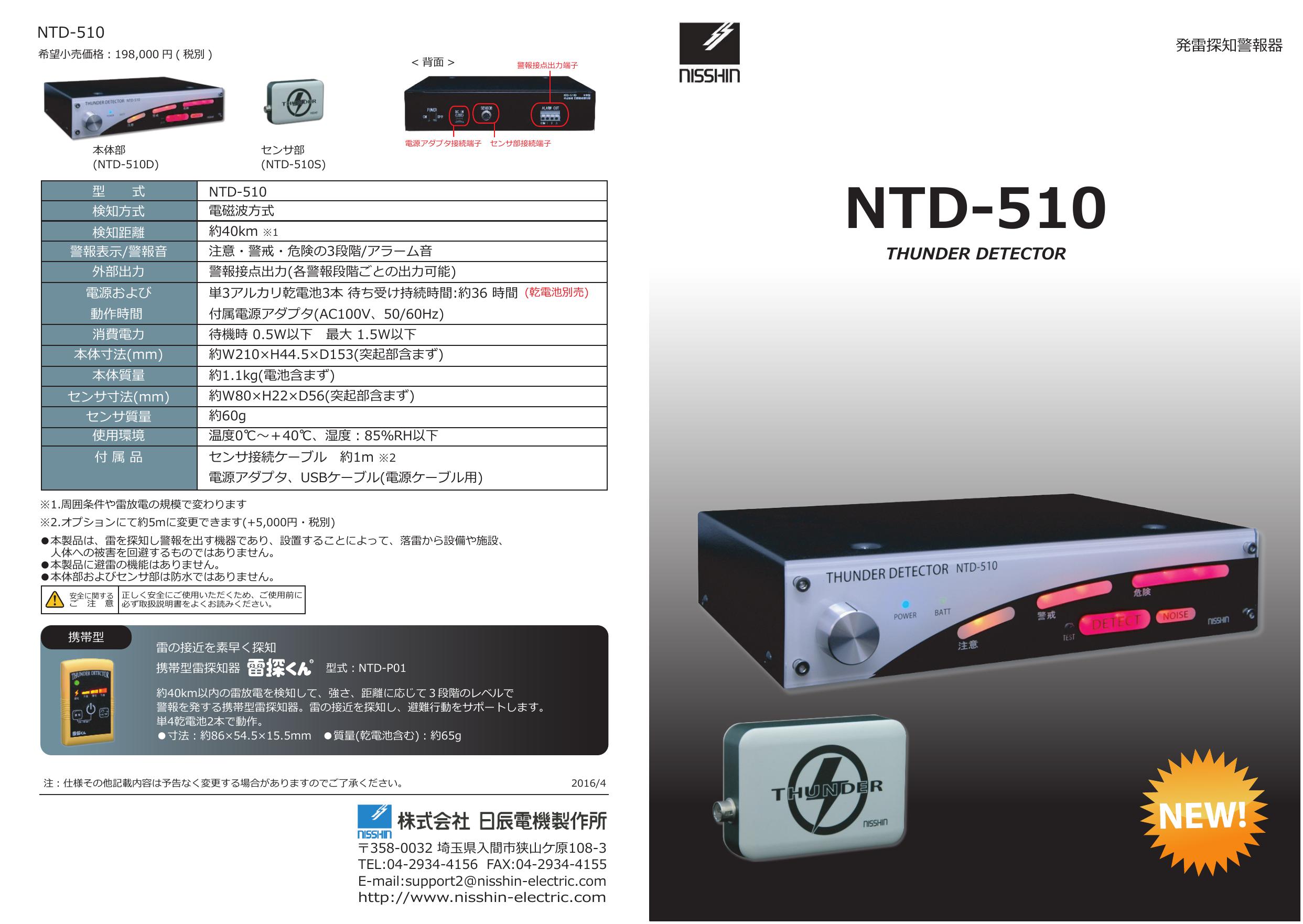 雷探知警報器「NTD-510」