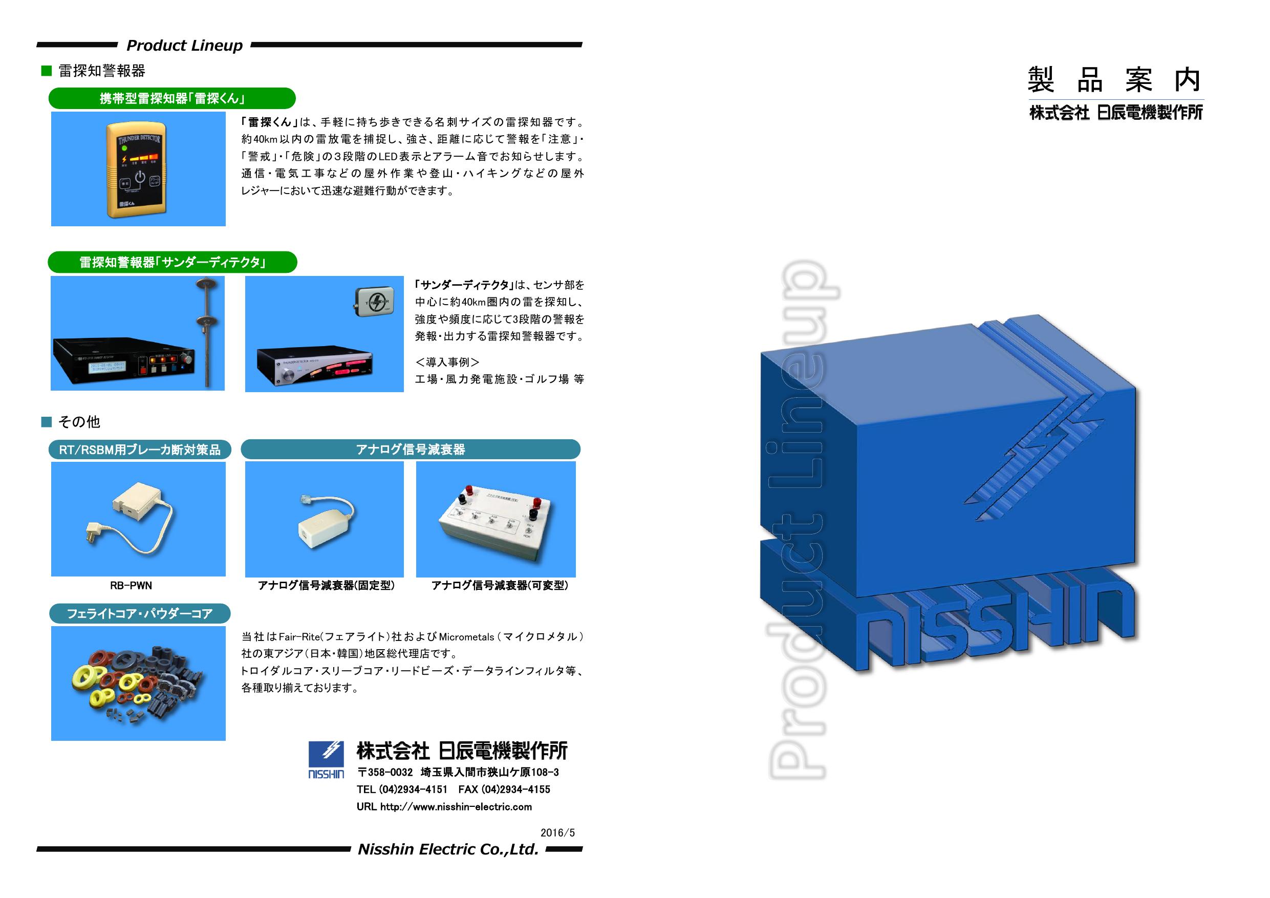 雷防護部品+雷探知警報器+ノイズ関連製品 日辰電機製作所 総合カタログ