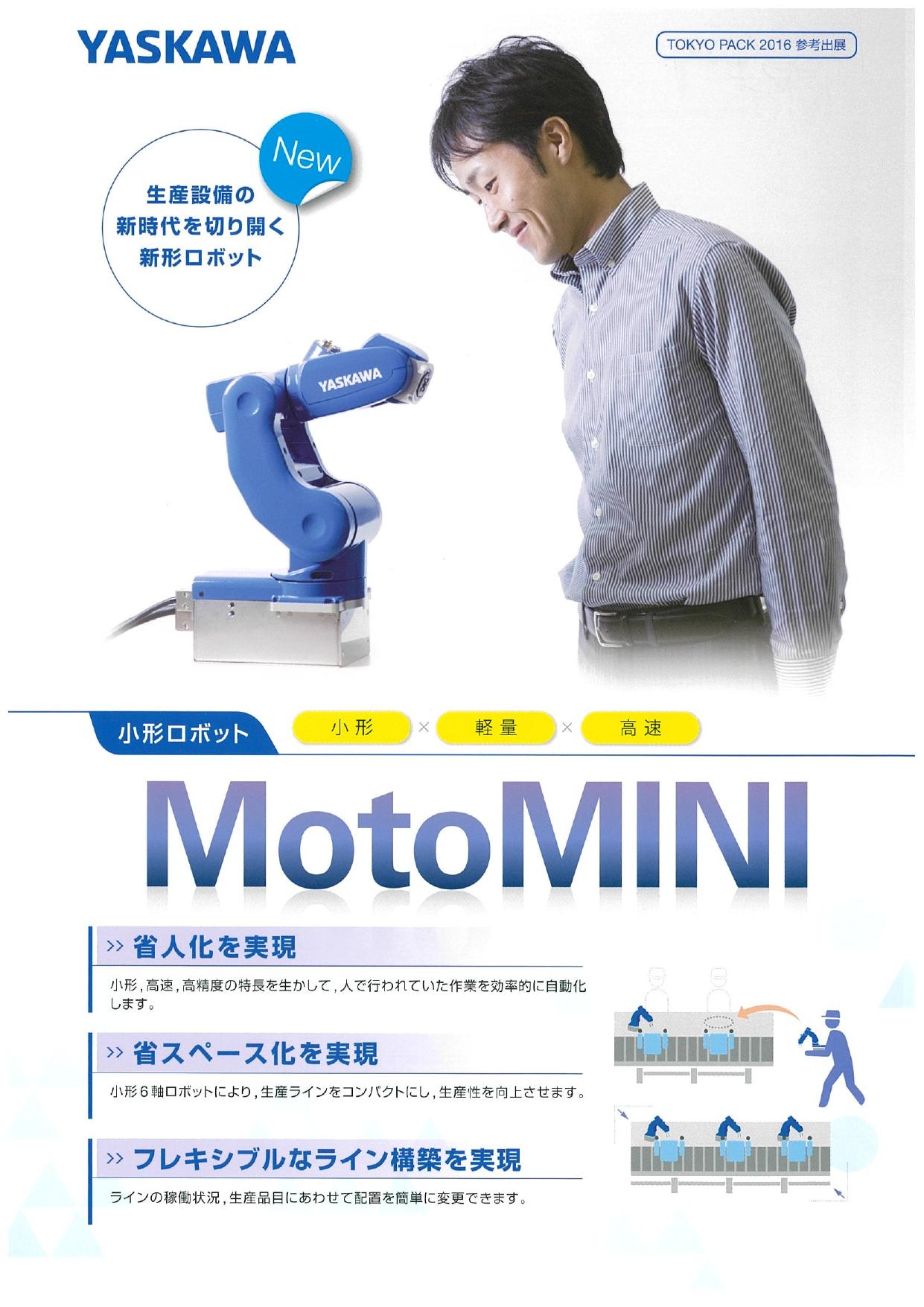 生産設備用 小形ロボット MotoMINI