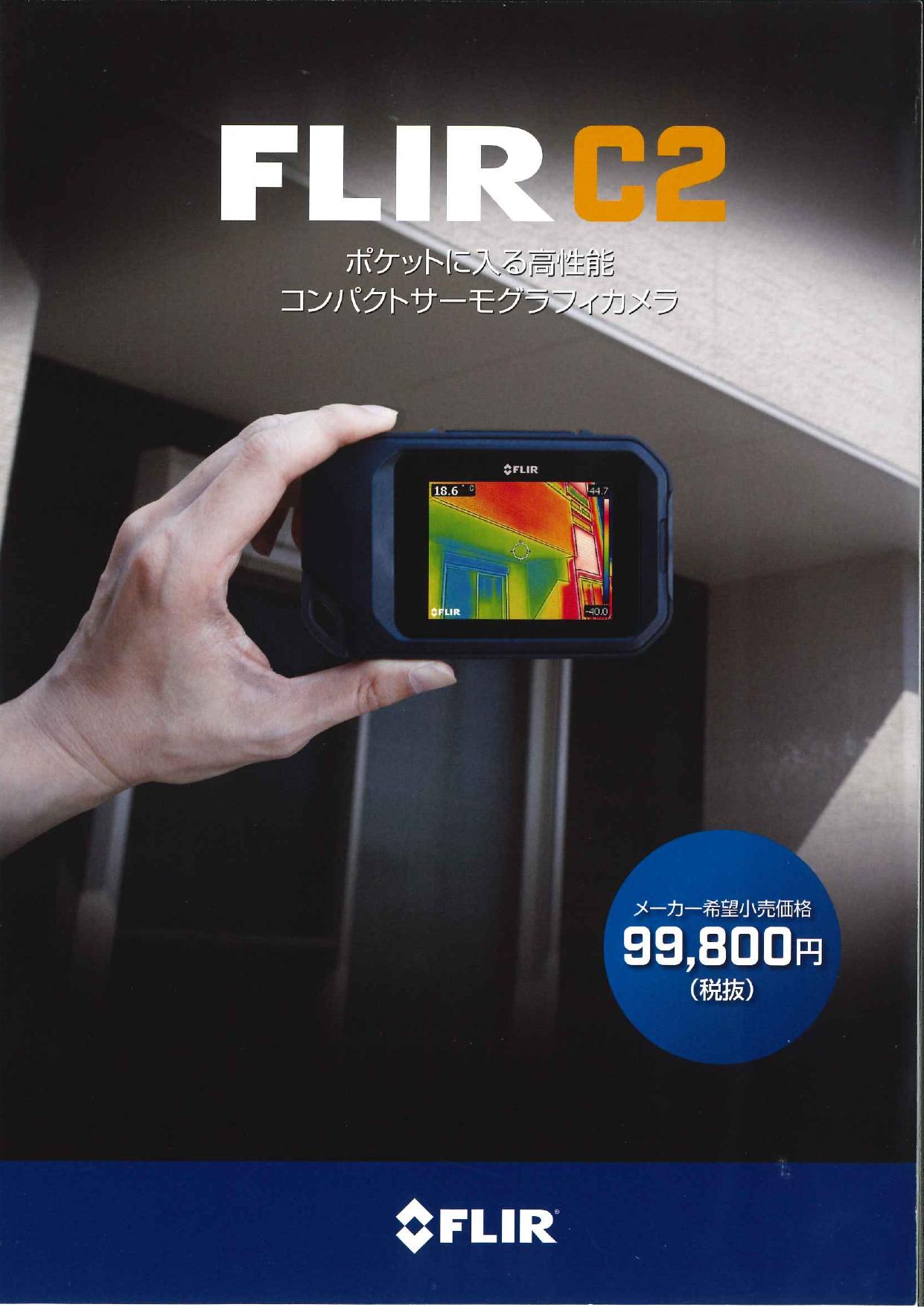 ポケットサイズ 多機能赤外線サーモグラフィカメラFLIR C2