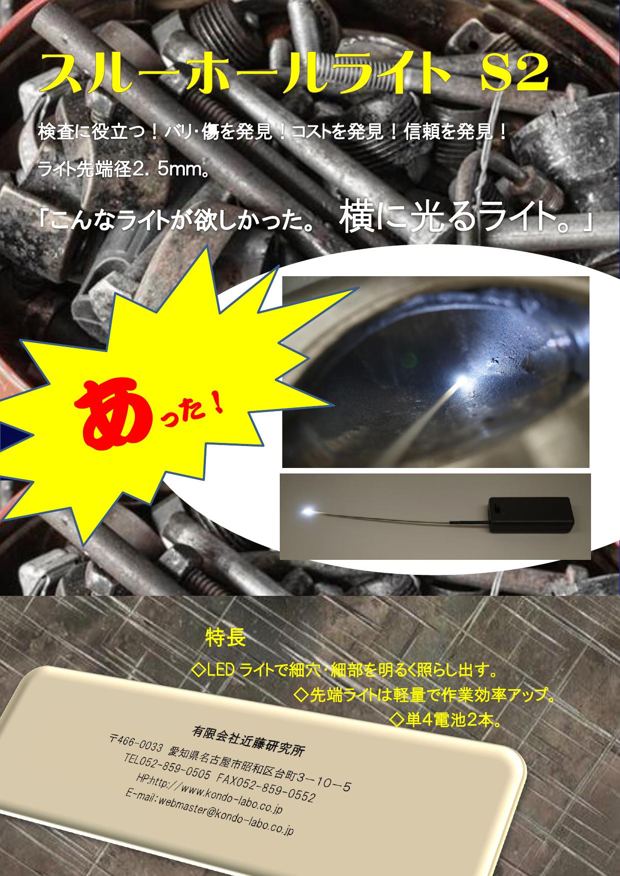 先端径2.5mm!検査用LEDライト スルーホールライトS2