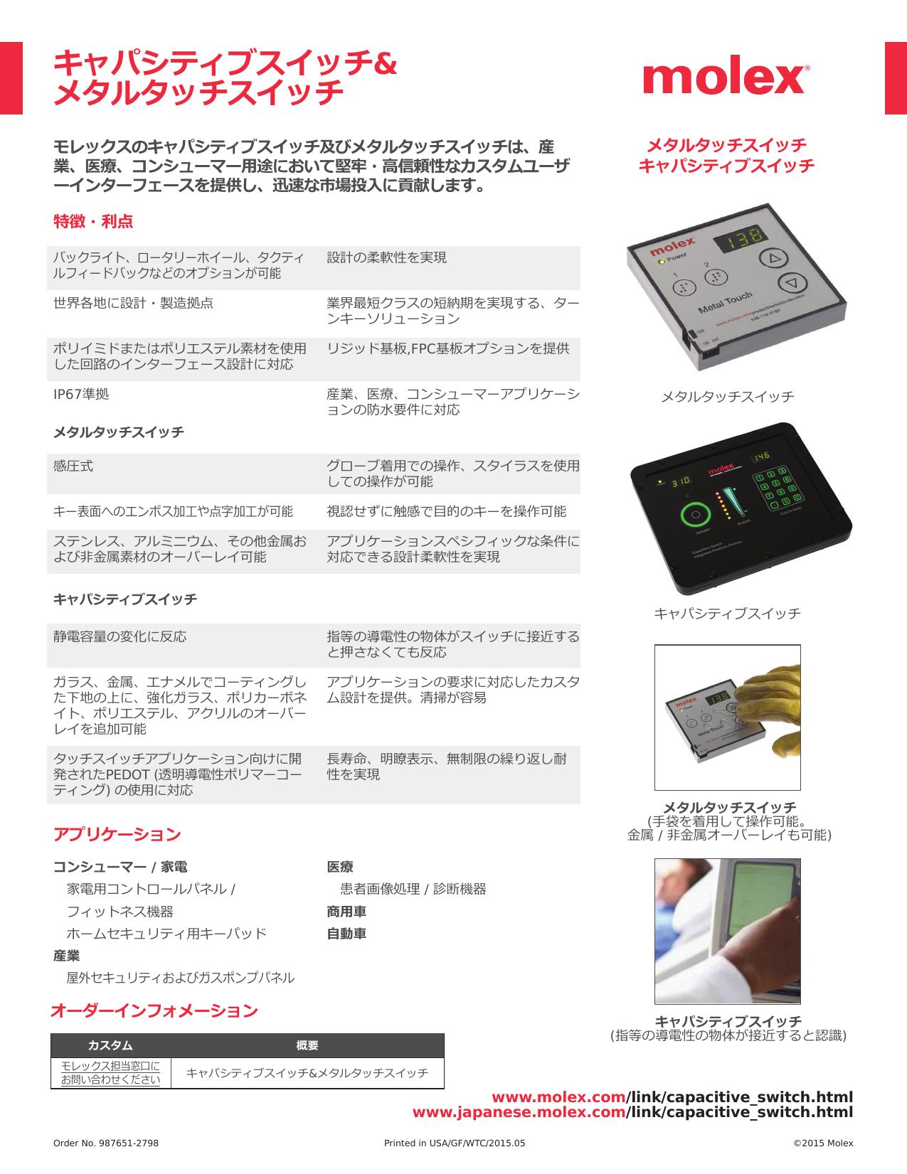キャパシティブスイッチ&メタルタッチスイッチ