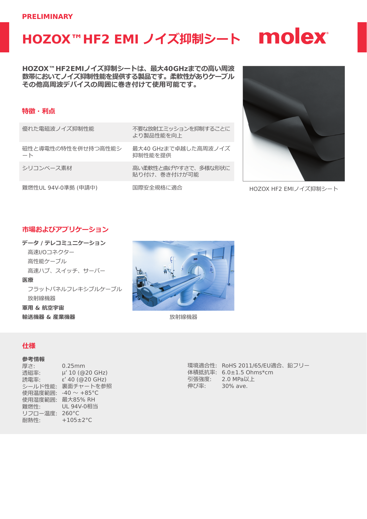 HOZOX(TM)HF2 EMI ノイズ抑制シート