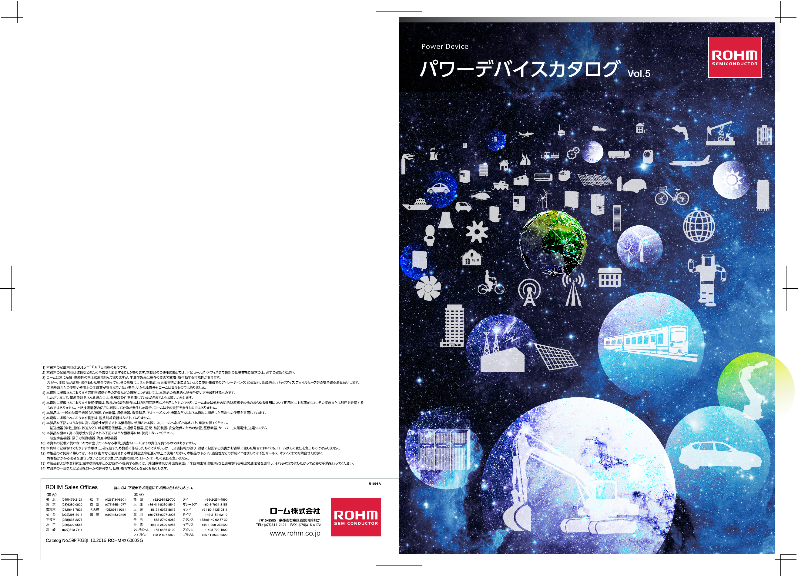 パワーデバイス 総合カタログ