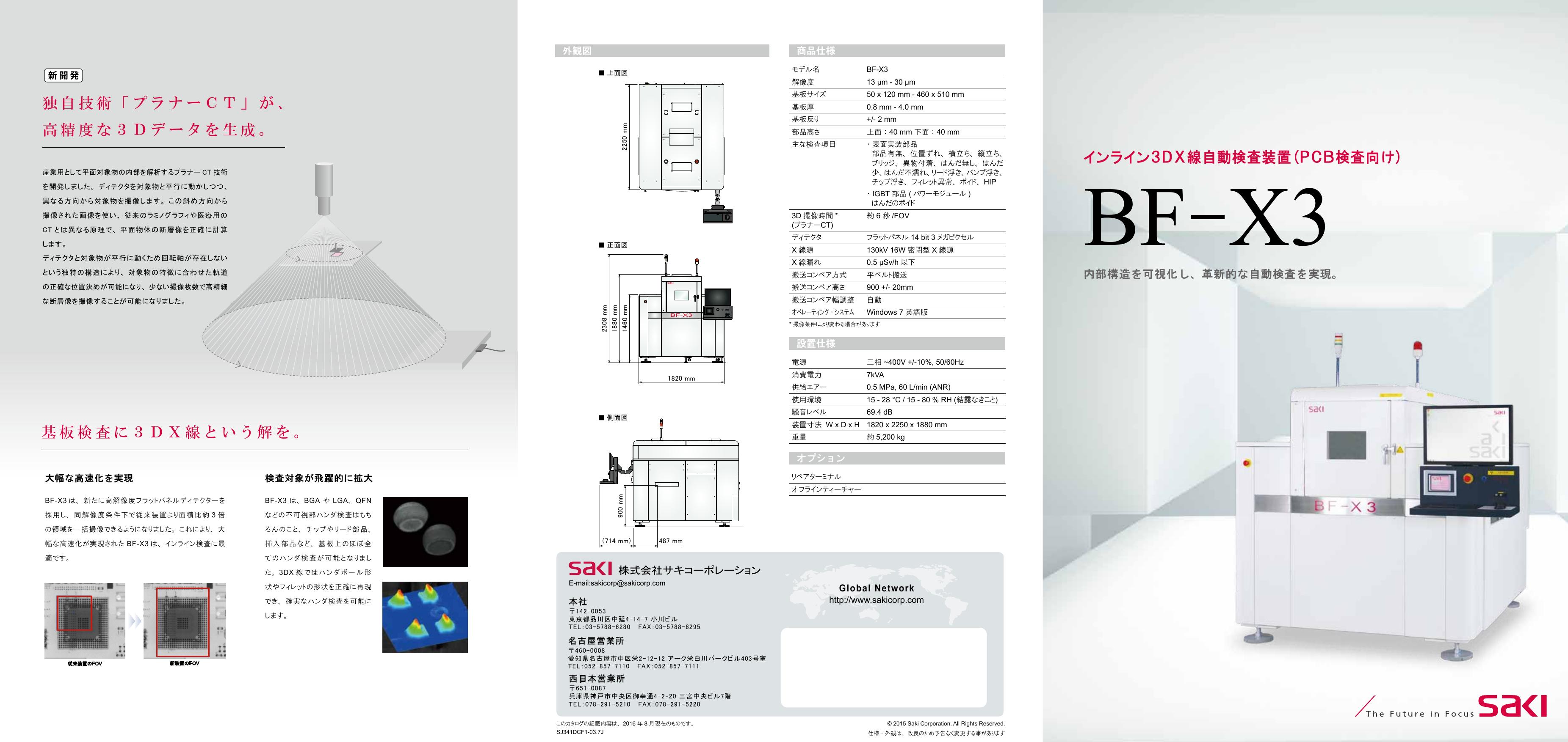 インライン3DX線自動検査装置(PCB検査向け) BF-X3