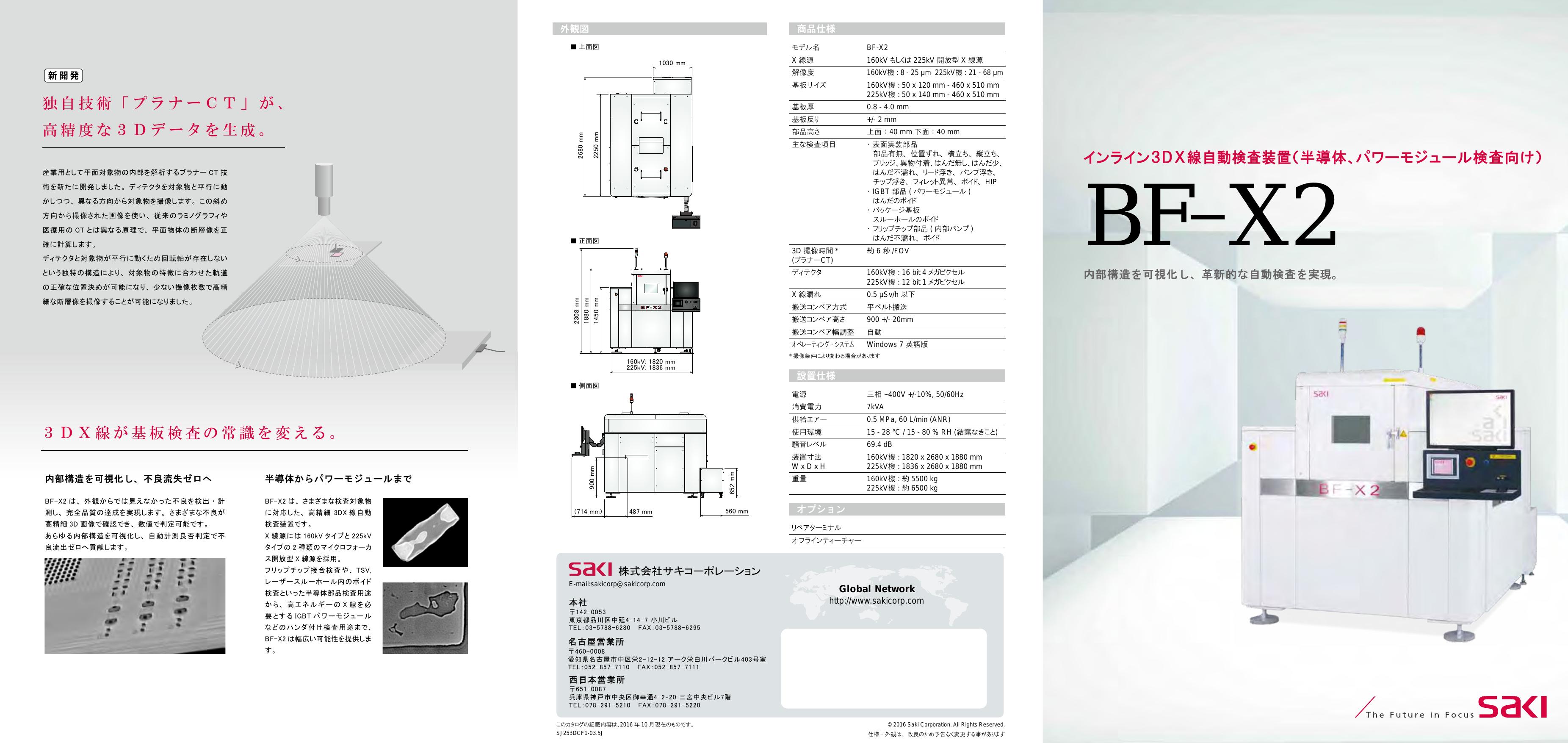インライン3DX線自動検査装置(半導体、パワーモジュール検査向け)BF-X2