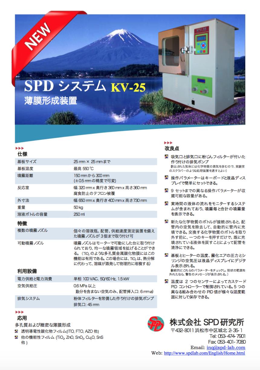 薄膜形成装置 SPDシステム KV-25