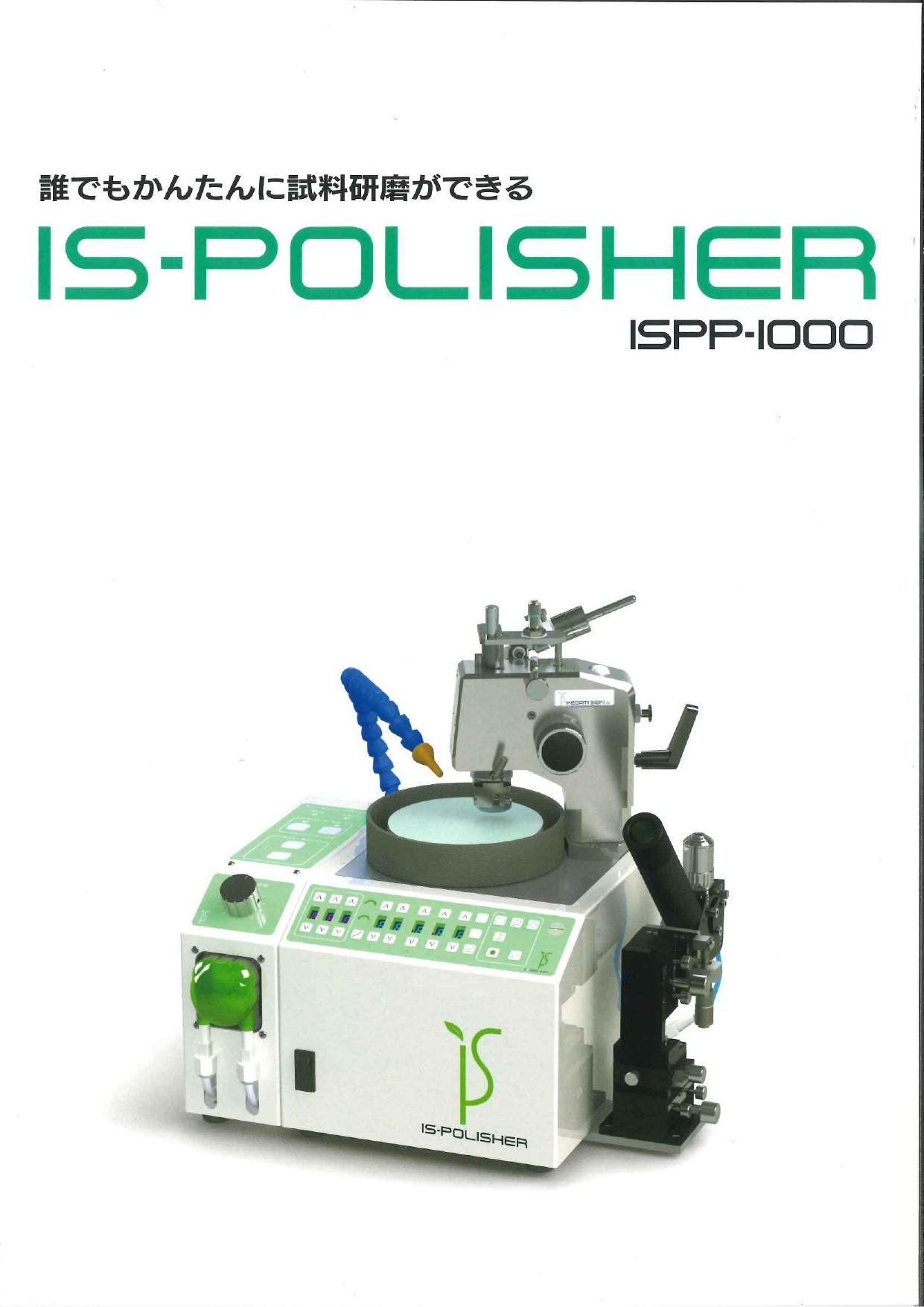 試料研磨機  IS-POLISHER ISPP-1000