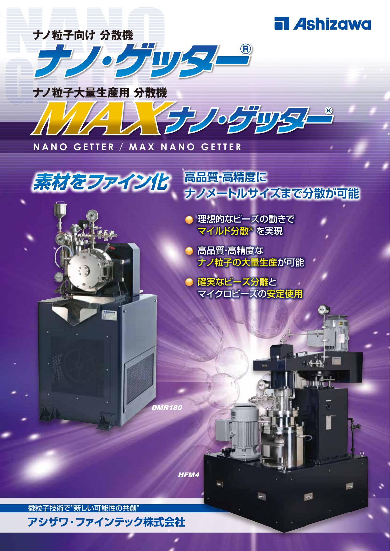 ナノ粒子向け分散機 ナノ・ゲッター(R) / MAX ナノ・ゲッター(R)
