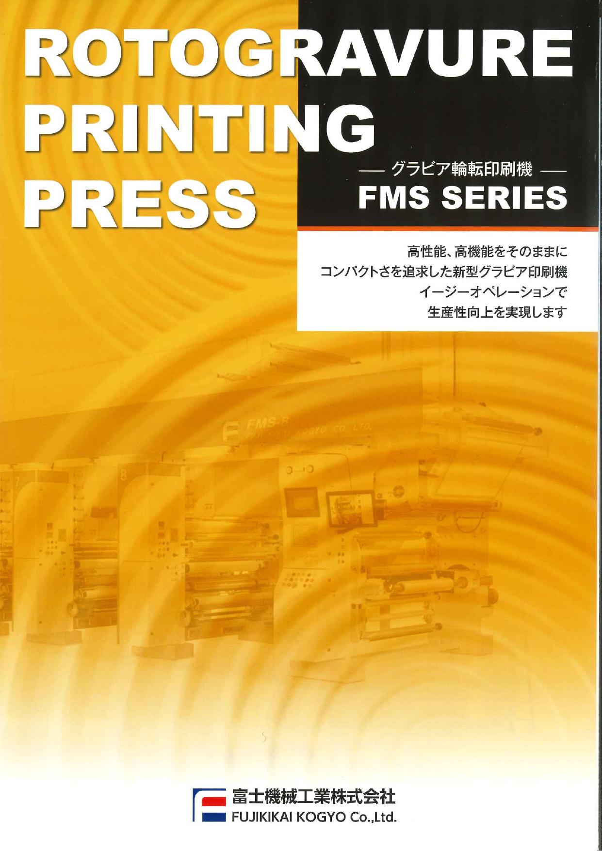 グラビア輪転印刷機 FMSシリーズ