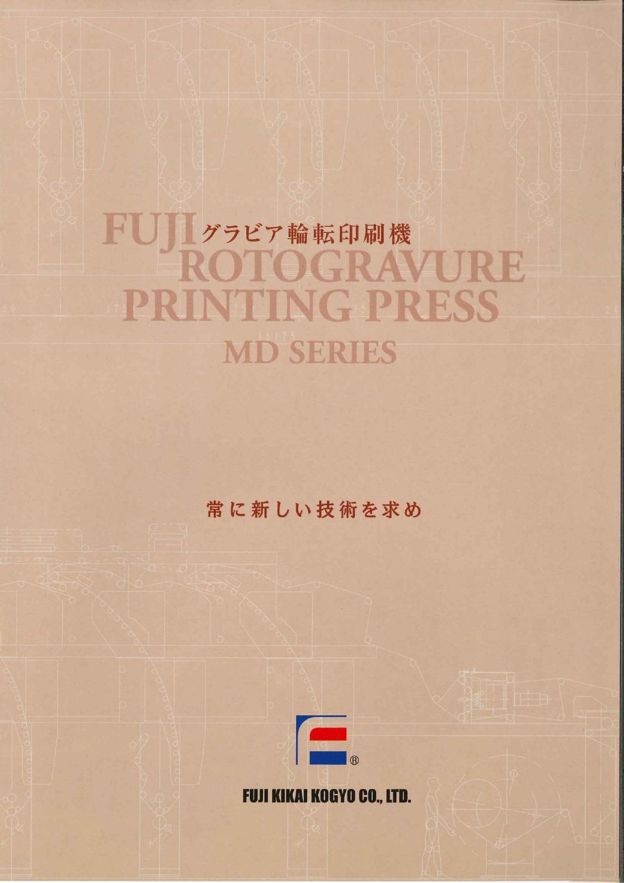 グラビア輪転印刷機 MDシリーズ