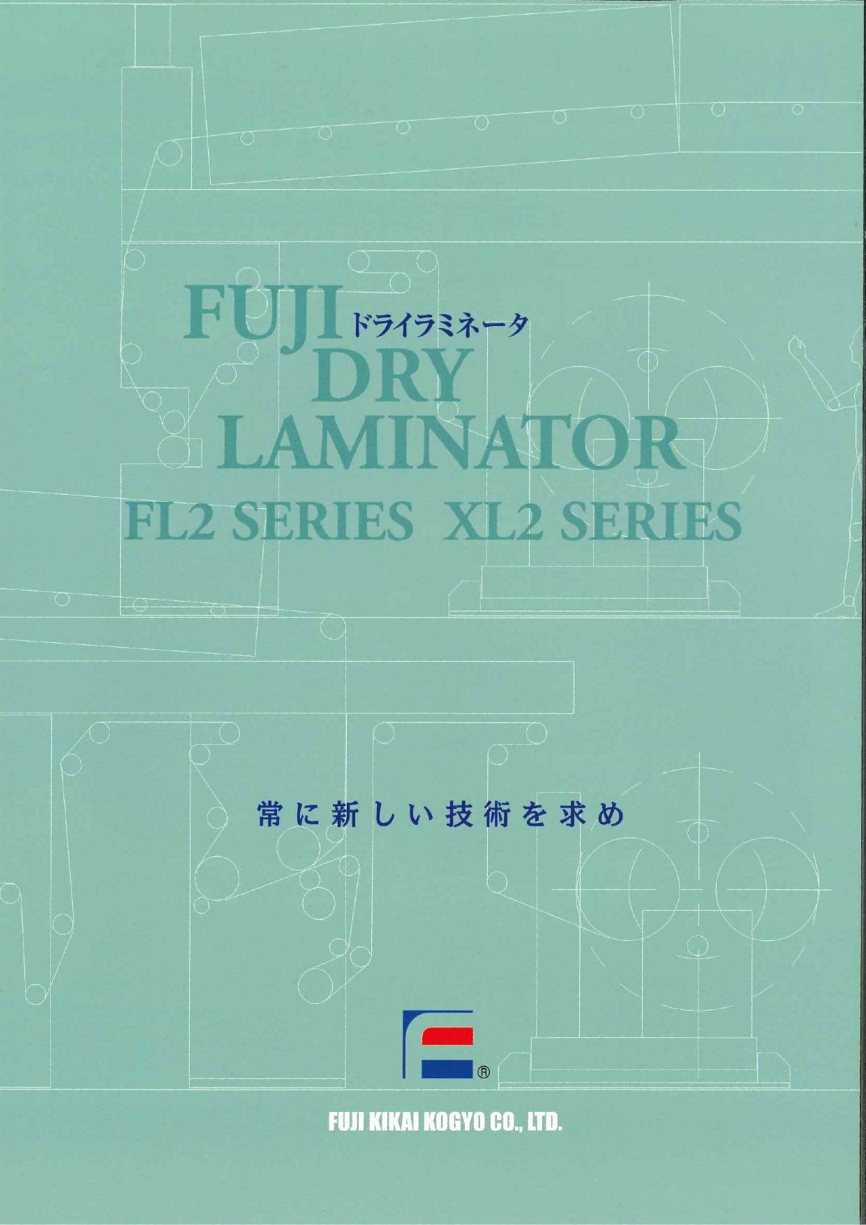 ドライラミネーター FL2シリーズ