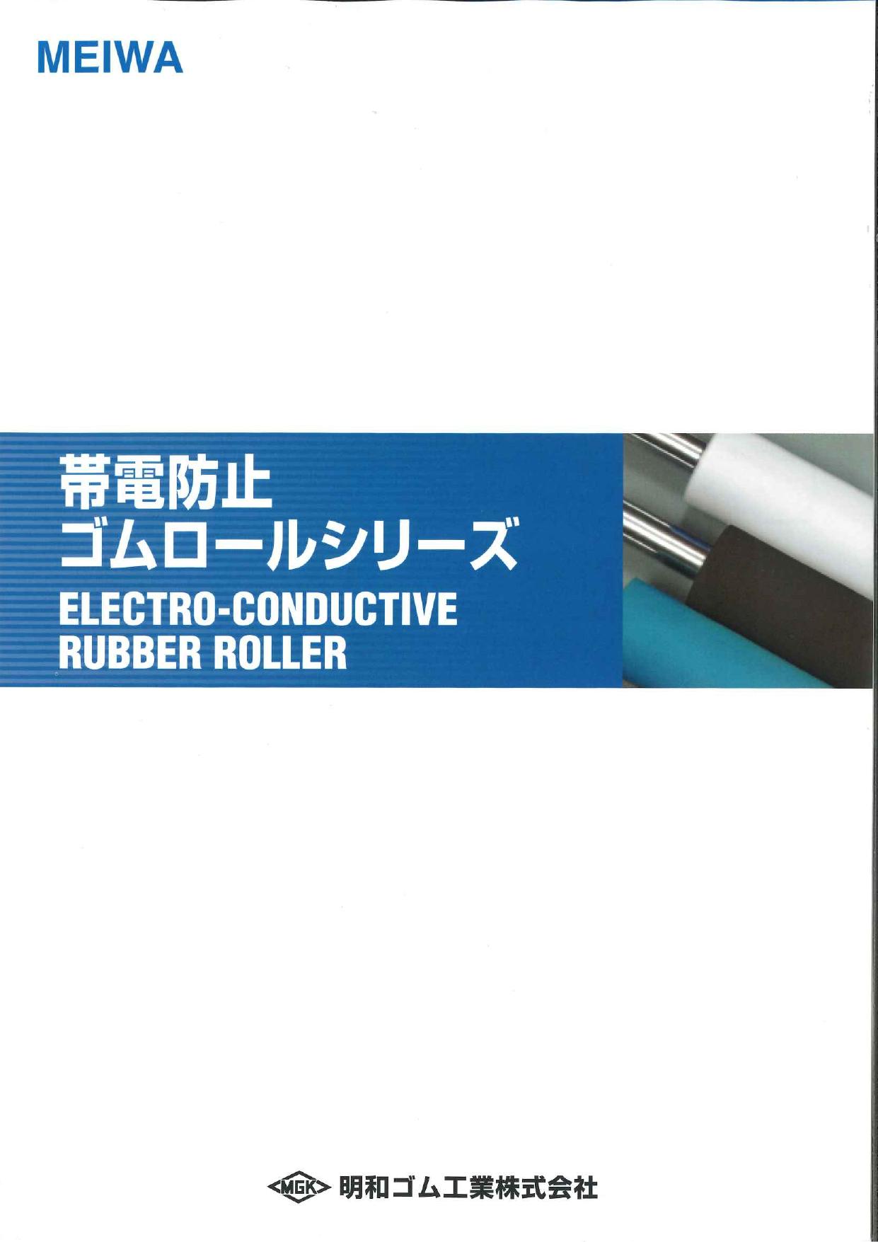 帯電防止ゴムロールシリーズ 総合カタログ