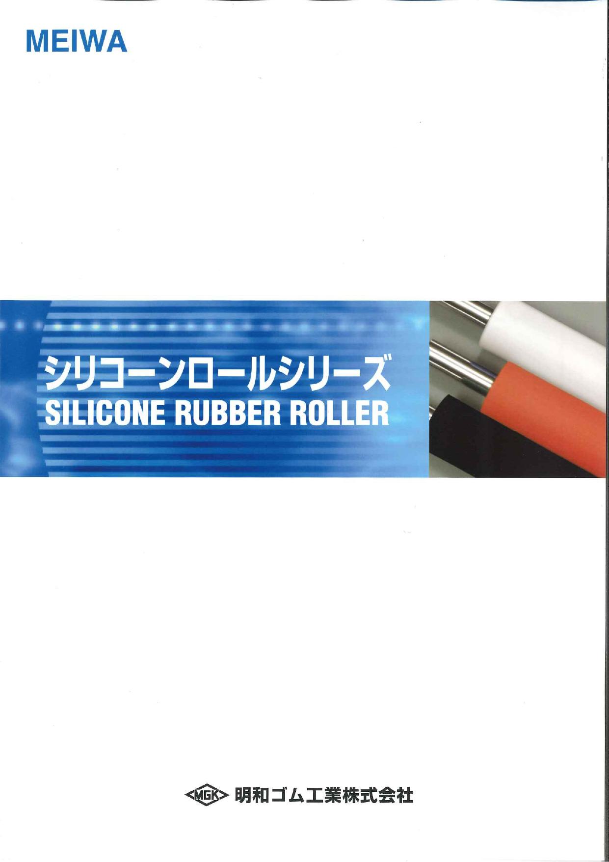 シリコーンロールシリーズ 総合カタログ
