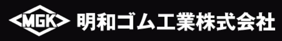 明和ゴム工業株式会社