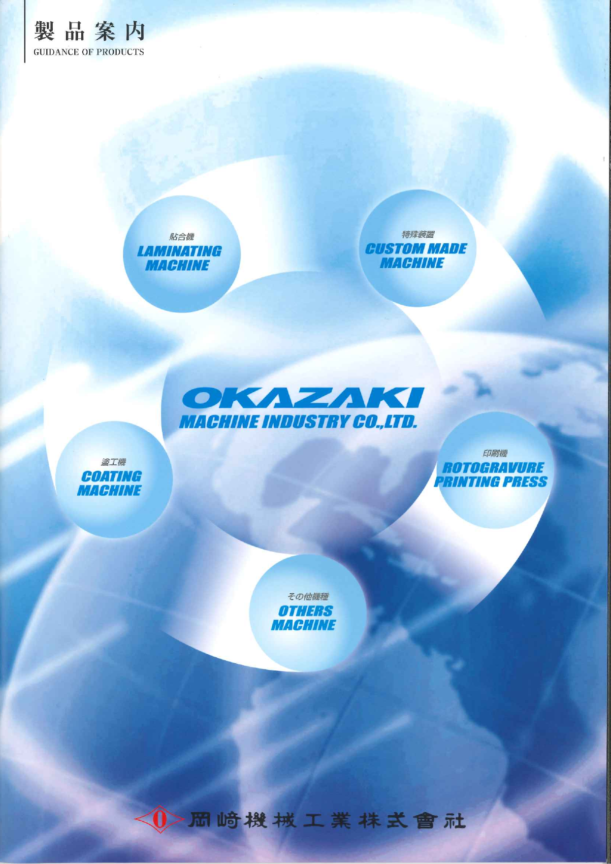 貼合機・塗工機 岡崎機械工業 総合カタログ