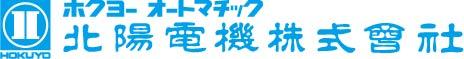 北陽電機株式会社