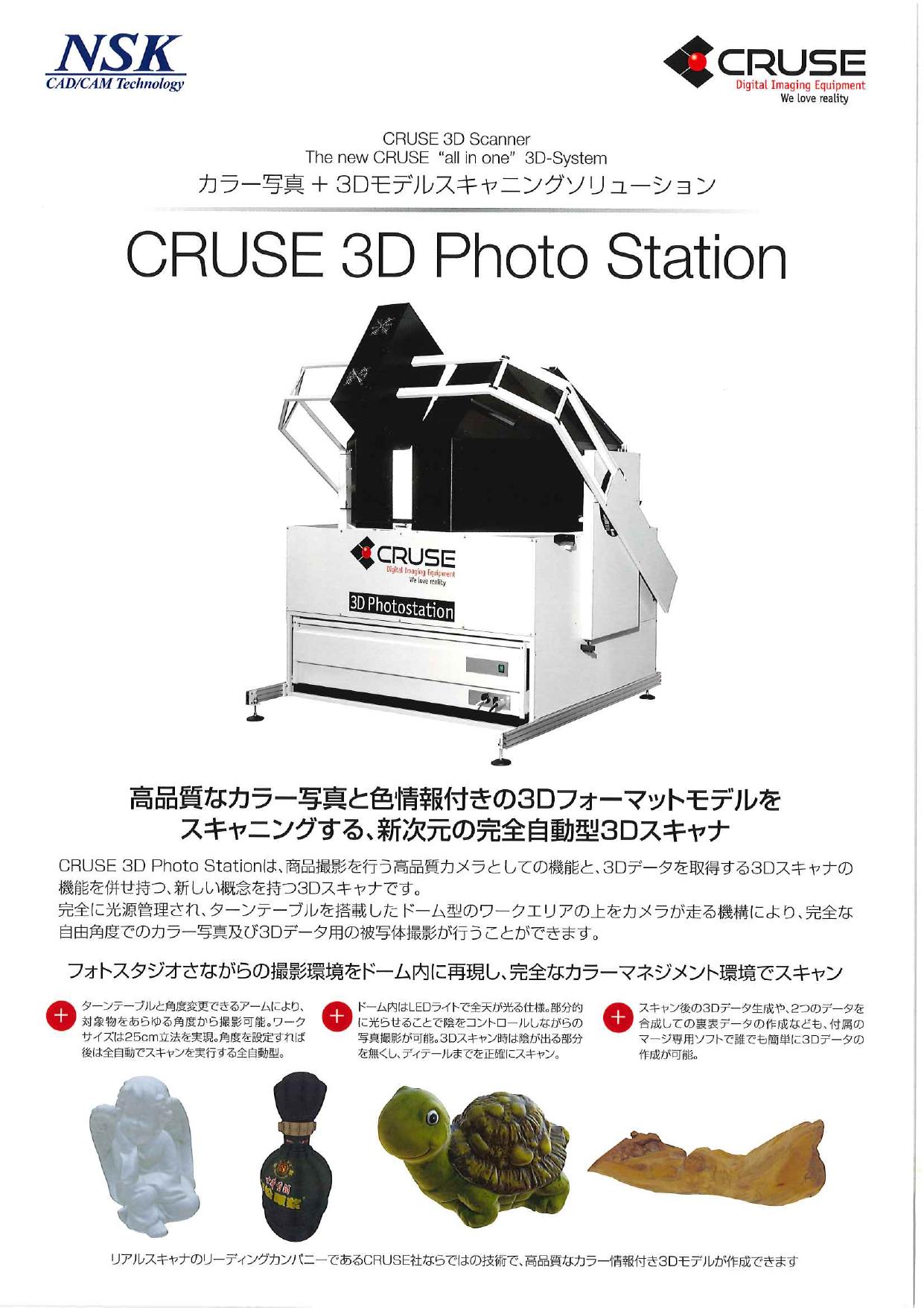 3Dスキャナ CRUSE 3D Photo Station