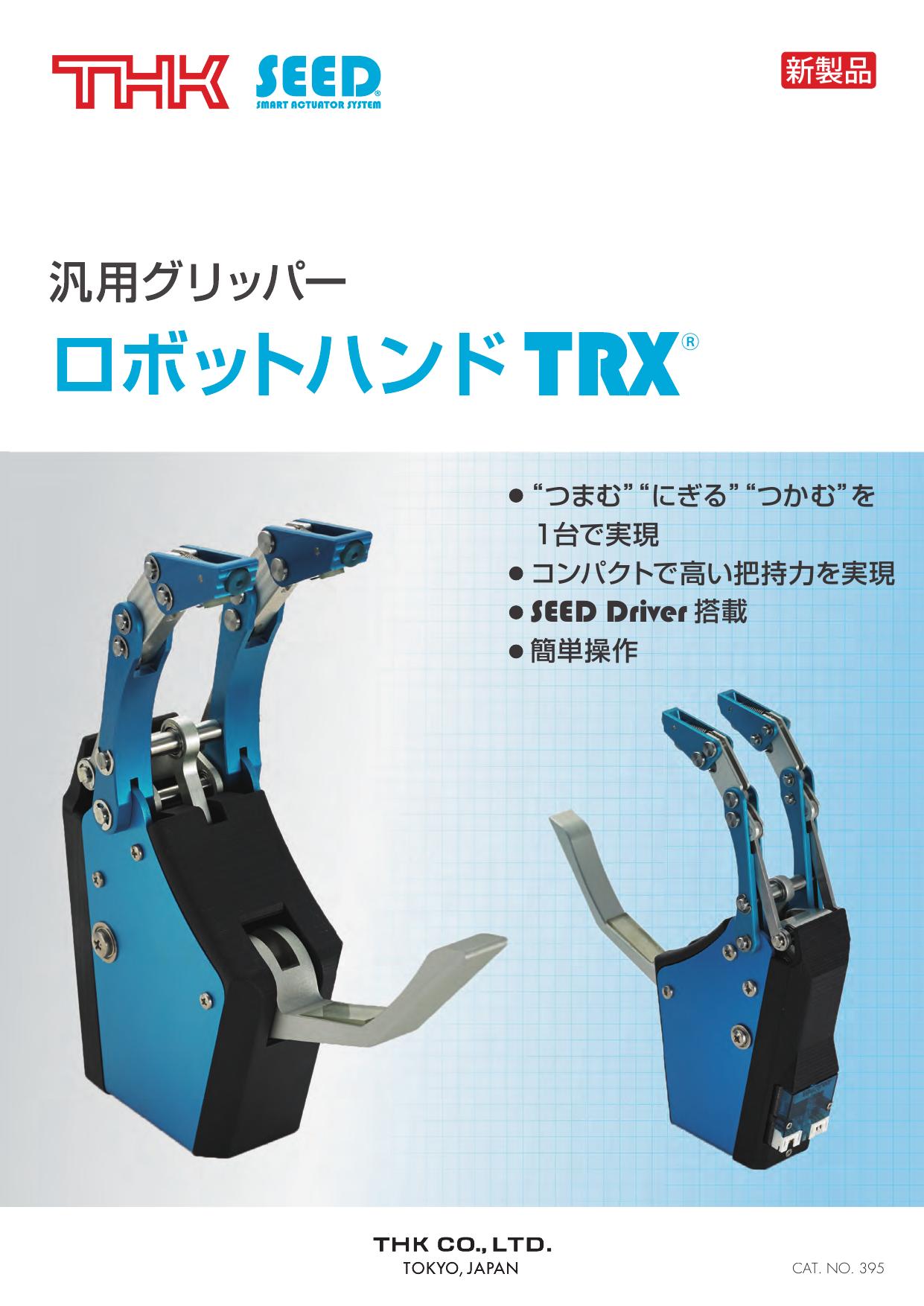 「つまむ」「にぎる」「つかむ」を1台で実現!ロボットハンドTRX