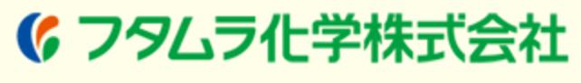フタムラ化学株式会社
