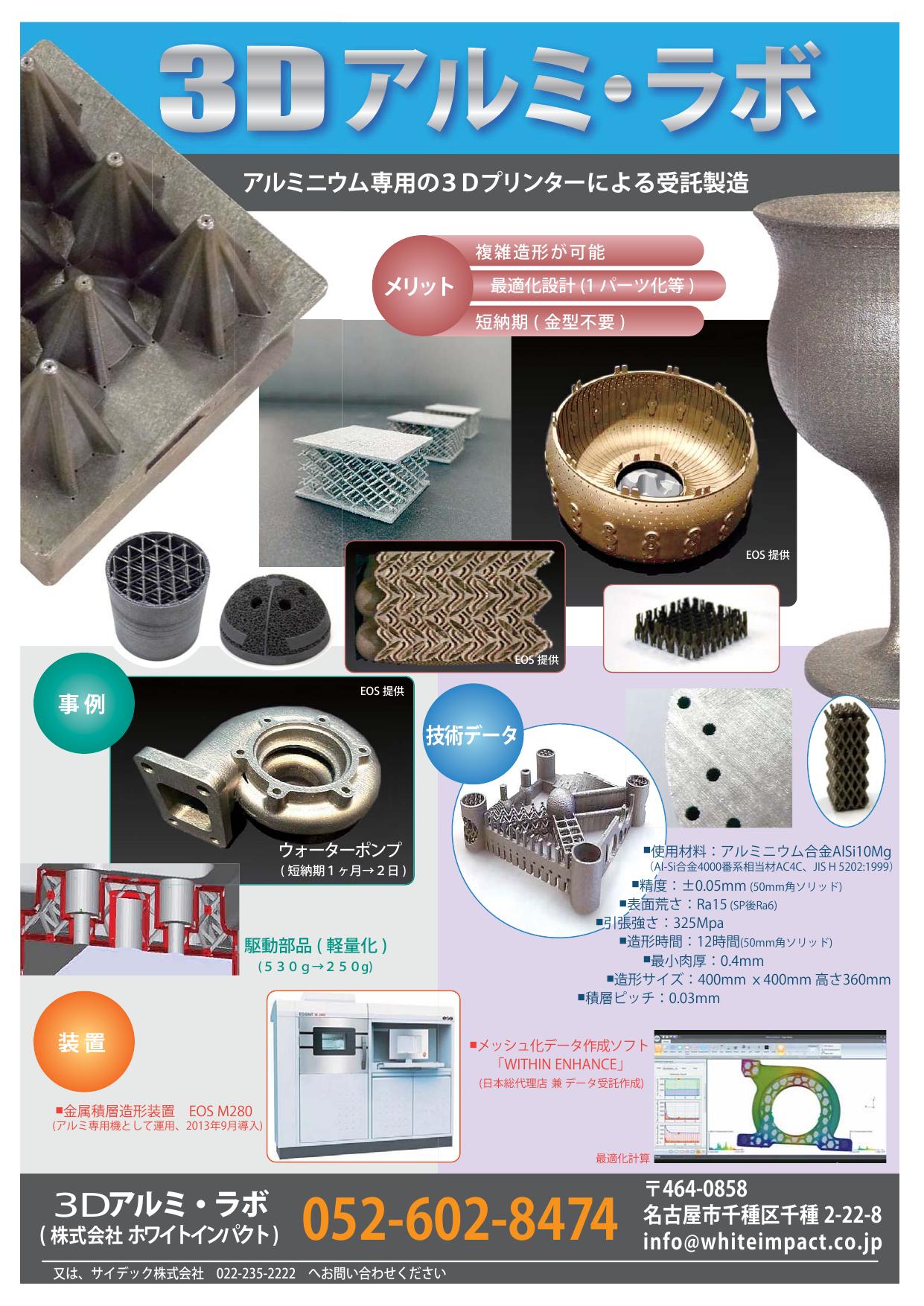 アルミニウム専用の3Dプリンターによる受託製造