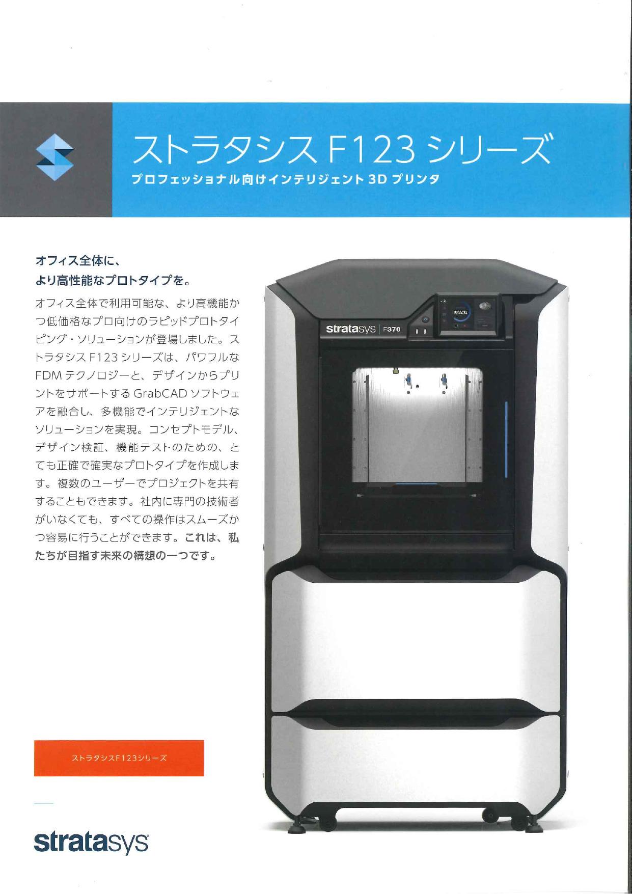 プロフェッショナル向けFDM 3Dプリンタ ストラタシスF123シリーズ