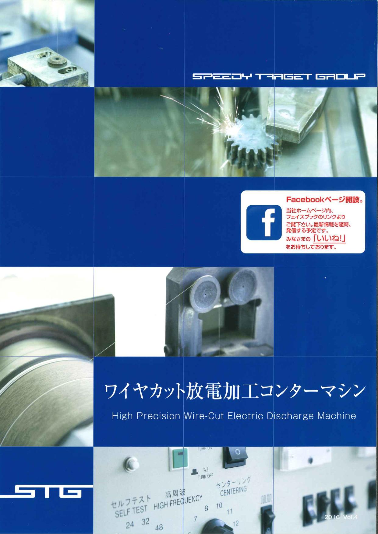 ワイヤカット放電加工コンターマシン