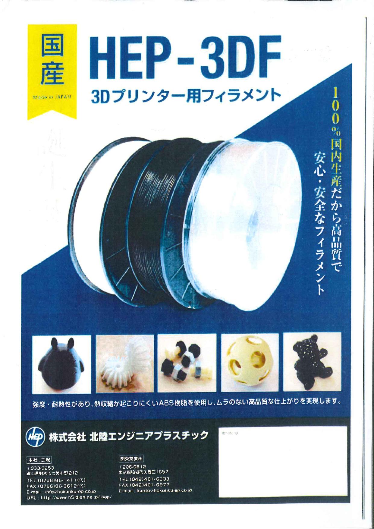 3Dプリンター用フィラメント HEP-3DF